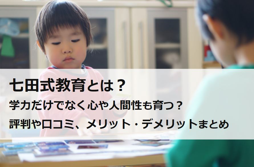 七田式教育の評判や口コミ、メリット・デメリット
