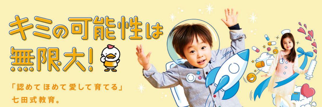 七田式教育top