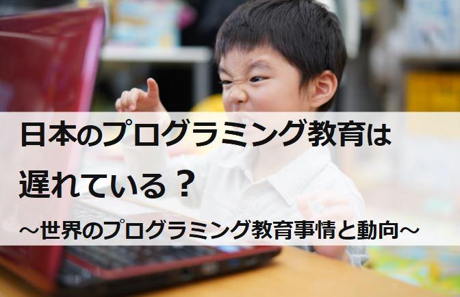 世界のプログラミング教育事情と動向