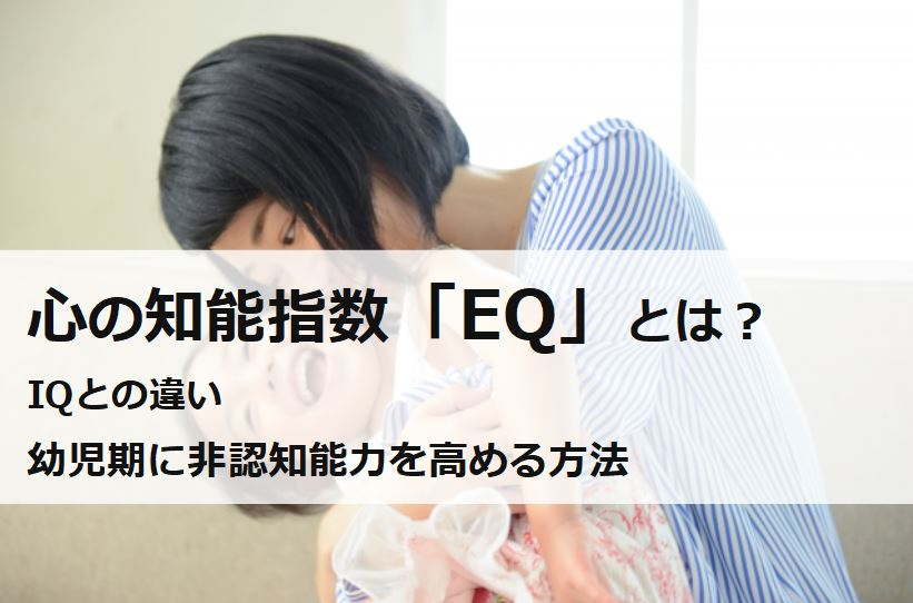 EQは心の知能指数
