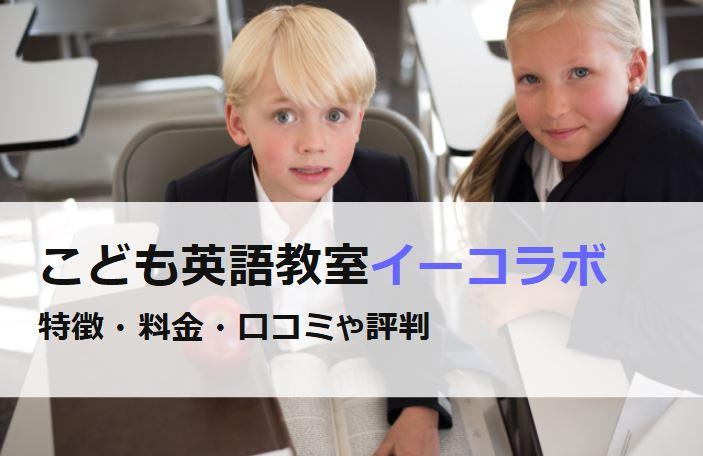 こども英語教室イーコラボの特徴や料金、口コミ