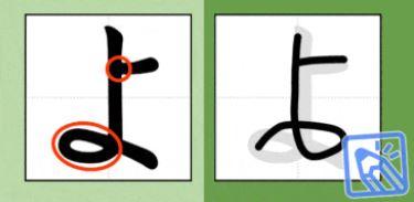 国語の書き順
