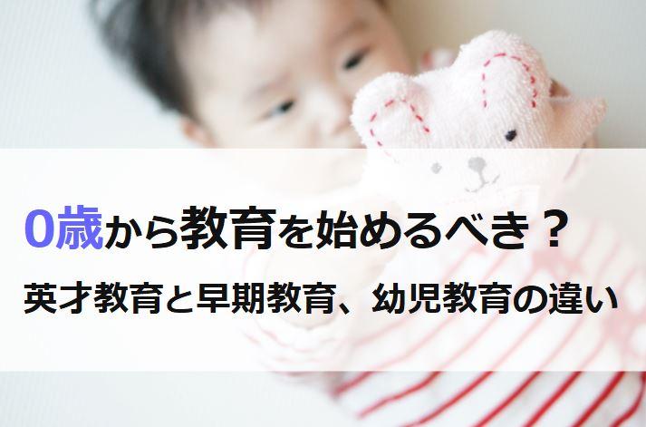 0歳の赤ちゃんから英才教育をする必要はある?