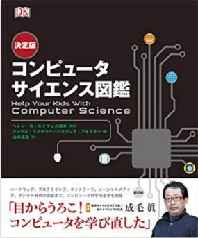 コンピュータサイエンス図鑑