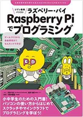 ジブン専用パソコンRaspberry Piでプログラミング