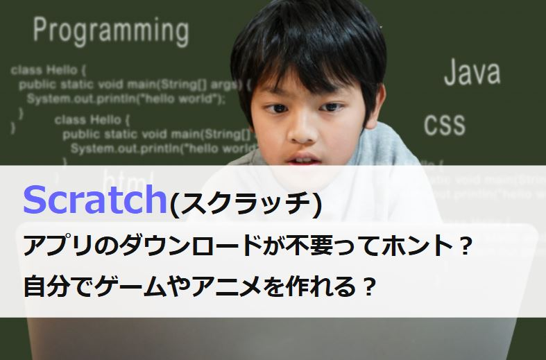 Scratchとは何か