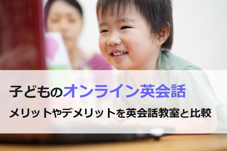 オンライン英会話を受ける子ども
