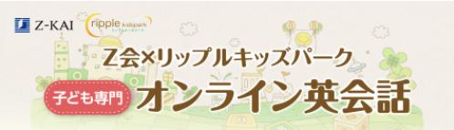 Z会×リップルキッズパーク