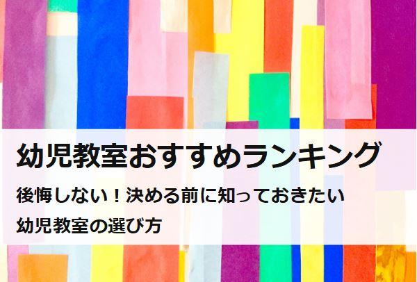 【2020】幼児教室おすすめランキング