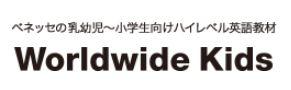 ワールドワイドキッズロゴ