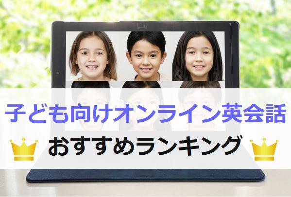 子ども向けオンライン英会話おすすめランキング