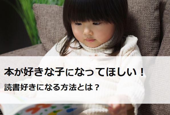 本が好きな子になってほしい!読書好きになる方法