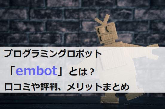 embotの口コミや価格まとめ