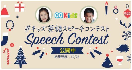 キッズ英語スピーチコンテスト