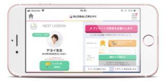 グローバルクラウンアプリ
