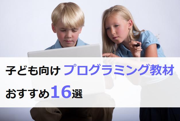 子ども向けプログラミング教材おすすめ16選