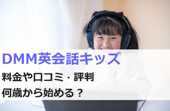DMM英会話キッズの口コミと評判