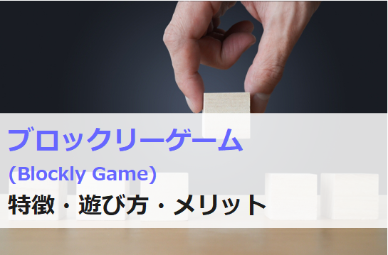 blockly gameとは