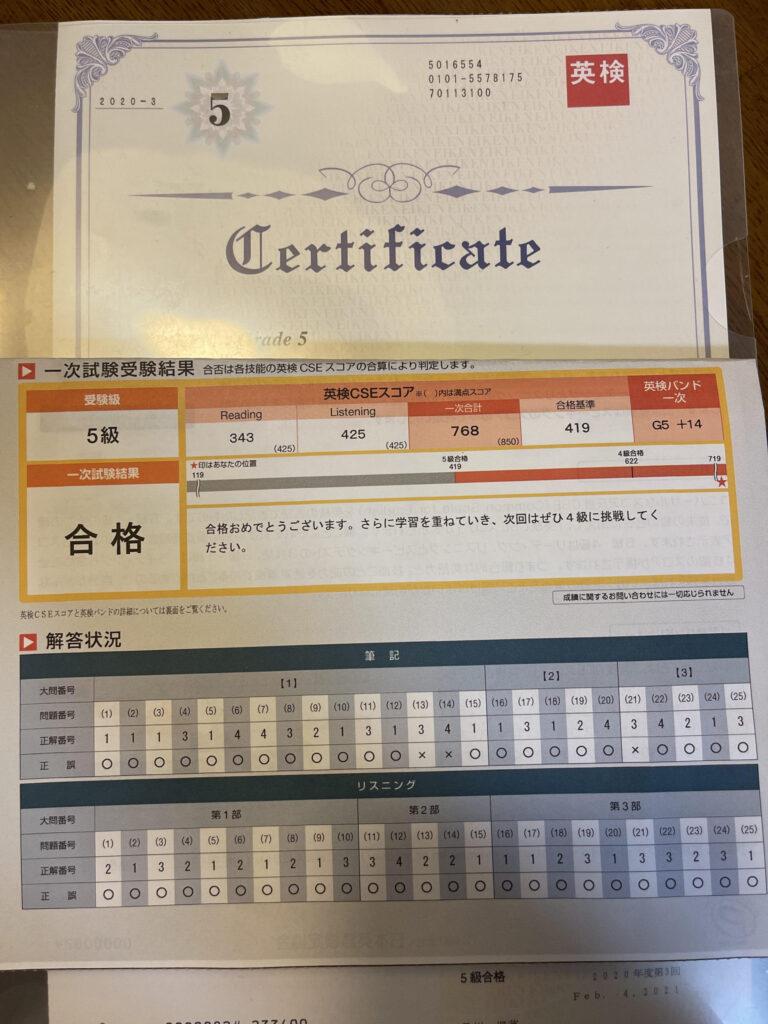 英検5級合格証
