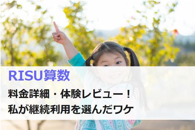 risu算数の料金と体験レビュー