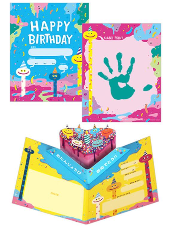 絵本好きの子には嬉しいサプライズ、絵本のデザインの誕生日カードが届く
