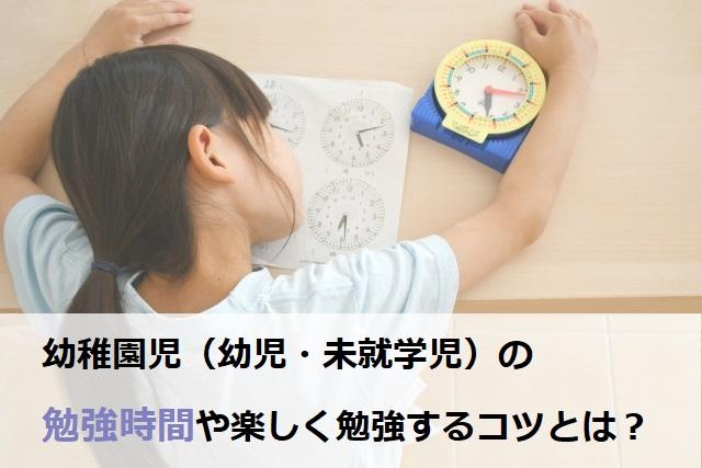 幼稚園児(幼児・未就学児)勉強時間はどれくらい?楽しく勉強するコツは?